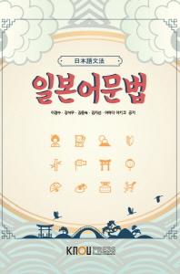 일본어문법(2학기, 워크북포함)