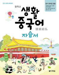 중학교 생활 중국어 자습서(2018)