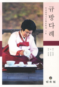 규방다례: 인천광역시 무형문화재 11호