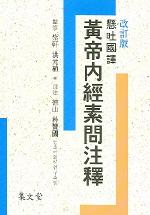 황제내경소문주석 (현토국역) (개정판)