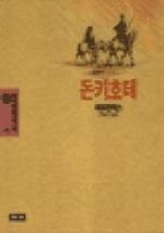 돈키호테(청목정선세계문학 30)