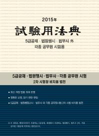 시험용법전(2015)