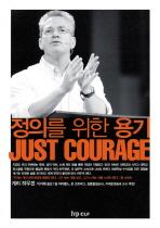 정의를 위한 용기
