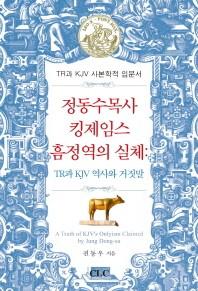 정동수 목사 킹제임스 흠정역의 실체