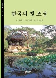 한국의 옛 조경