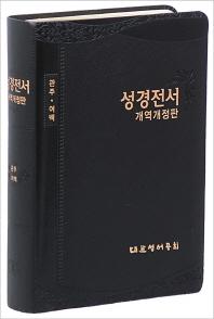 성경전서(관주여백)(NKR078EQ)(대)(가죽)(개역개정판)