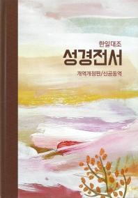 성경전서(한일대조)(신공동역)(NKRNI83DI)