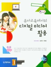 유아교육에서의 디지털 미디어 활용