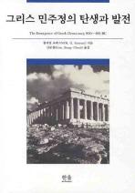 그리스 민주정의 탄생과 발전