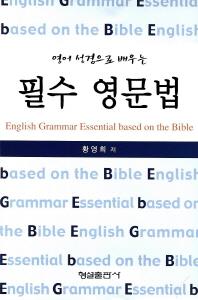 영어 성경으로 배우는 필수 영문법