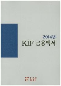 KIF 금융백서(2014)
