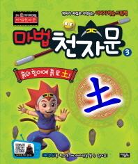 마법천자문 3D TV 애니메이션 한자 그림책. 3: 흙의 힘이여! 흙 토!