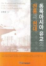 동북아시아 유교의 전통과 현대