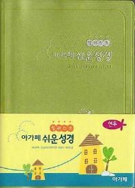 일러스트 아가페 쉬운성경(연두)(색인)(특소)(단본)(무지퍼)(비닐)(보급)