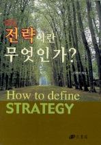 전략이란 무엇인가