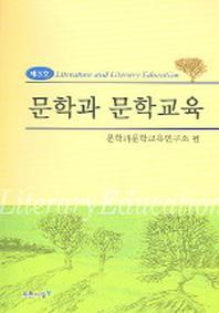 문학과 문학교육 제3호