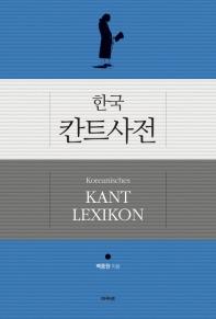 한국 칸트사전