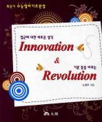 수능영어기초완성 INNOVATION REVOLUTION