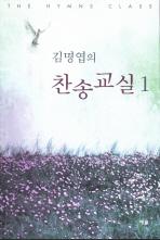 김명엽의 찬송교실. 1