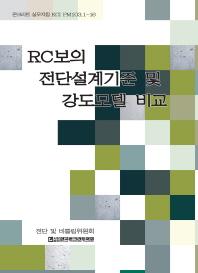 RC보의 전단설계기준 및 강도모델 비교