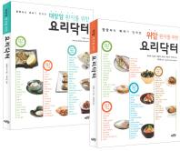 영양사와 의사가 함께한 암 환자를 위한 요리닥터 시리즈 세트