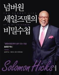 넘버원 세일즈맨의 비밀수첩