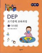 DEP 조기중재 교육과정. 7: 기본생활