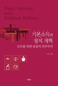 기본소득과 정치개혁: 모두를 위한 실질적 민주주의
