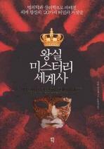 왕실 미스터리 세계사