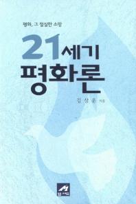 21세기 평화론