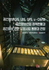공간정보와 공간정보산업 정책현황과 공간정보 관련 유망사업 동향과 전망