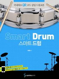 Smart Drum 스마트 드럼