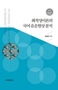 최적성이론의 국어 음운현상 분석