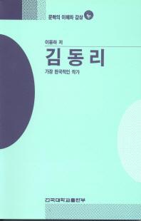 김동리(문학의이해와감상 65)