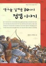 역사를 일깨운 10가지 전쟁 이야기