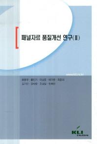 패널자료 품질개선 연구. 2