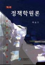 정책학원론(제3판)