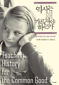 역사는 왜 가르쳐야 하는가
