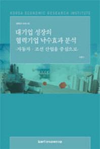 대기업 성장의 협력기업 낙수효과 분석