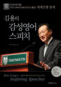 김용의 감성 영어 스피치
