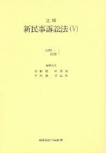 신민사소송법 5(주석)