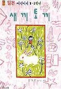 새끼토끼(일본 어린이 시1.2학년)
