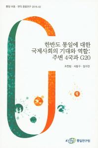 한반도 통일에 대한 국제사회의 기대와 역할: 주변4국과 G20