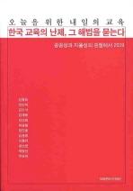 한국 교육의 난제 그 해법을 묻는다