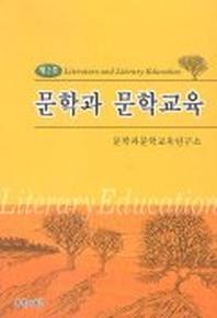 문학과 문학교육 제2호