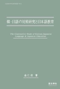 한 일어의 대조연구와 일본어교육