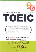 TOEIC PART 5.6 파워프로그램 세트(78회)
