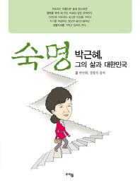 숙명 박근혜 그의 삶과 대한민국