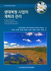 생태복원 사업의 계획과 관리