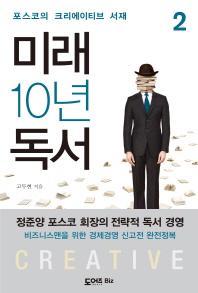 미래 10년 독서. 2